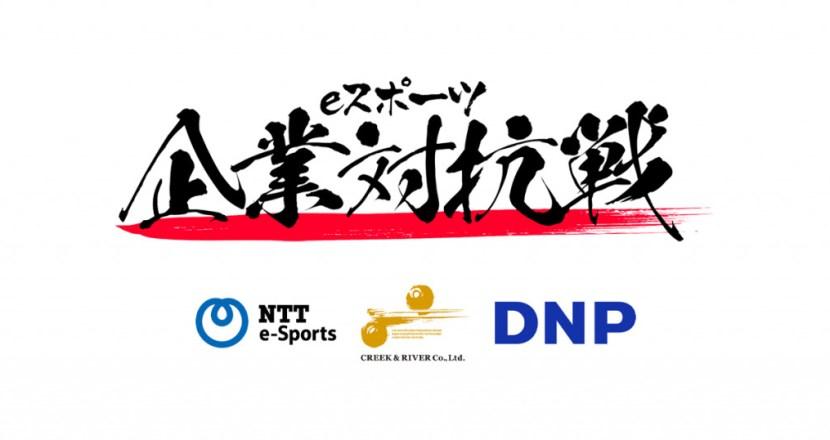 第1回は今夜20時から!NTTe-Sports、DNP、クリーク・アンド・リバー共催「eスポーツ企業対抗戦」開幕!