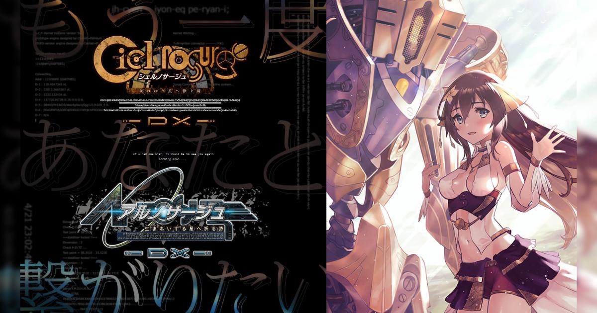イオンにまた会える?!「シェルノサージュ」「アルノサージュ」がDX版で発売決定!