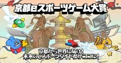 「京都eスポーツサミット2020 Summer ~京都eスポーツゲーム大賞授賞式~」開催!