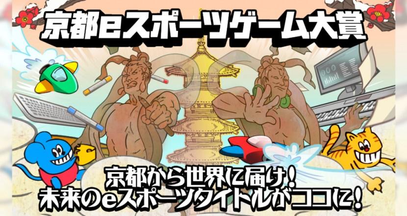 選ばれたのはこのゲームだ!「京都eスポーツサミット2020 Summer ~京都eスポーツゲーム大賞授賞式~」受賞者が発表!