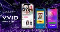 LINEがデジタルトレーディングカードプラットフォーム「VVID」を発表!つまりどういうこと?