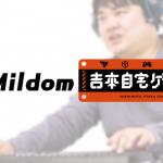 27768日本影音直播平台「Mildom」禁止放送任天堂版權遊戲之相關影片