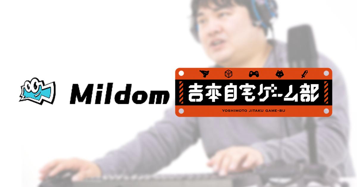動画配信プラットフォーム「Mildom」が吉本芸人のゲーム配信「吉本自宅ゲーム部」を配信開始!