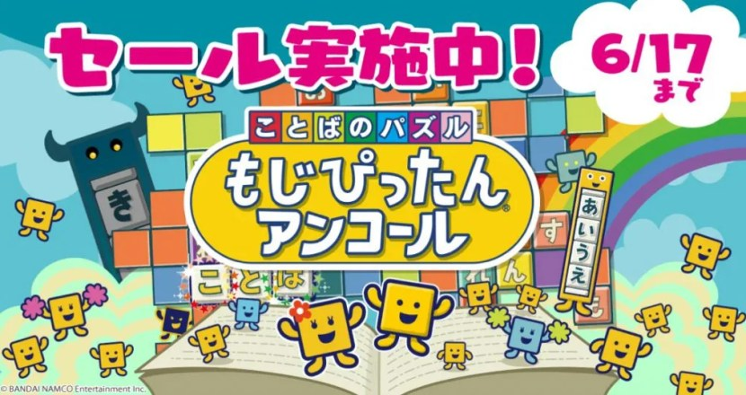 中毒性の高いパズルゲーム「もじぴったん アンコール」がセール中!1週間限定だから急げ!