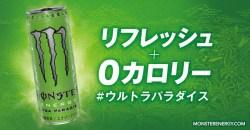 エナドリの帝王「モンスターエナジー」に新フレーバー発売決定!RTキャンペーンも開催!