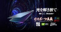 リフレッシュレート240Hz対応のハイエンドゲーミングノートPC「GE66-10SFS-276JP」発表