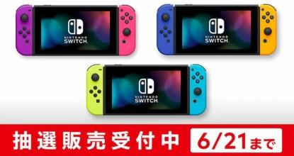 マイニンテンドーストアで「Nintendo Switch」本体の抽選販売開始!Joy-Conのカラーが3パターンから選べる!