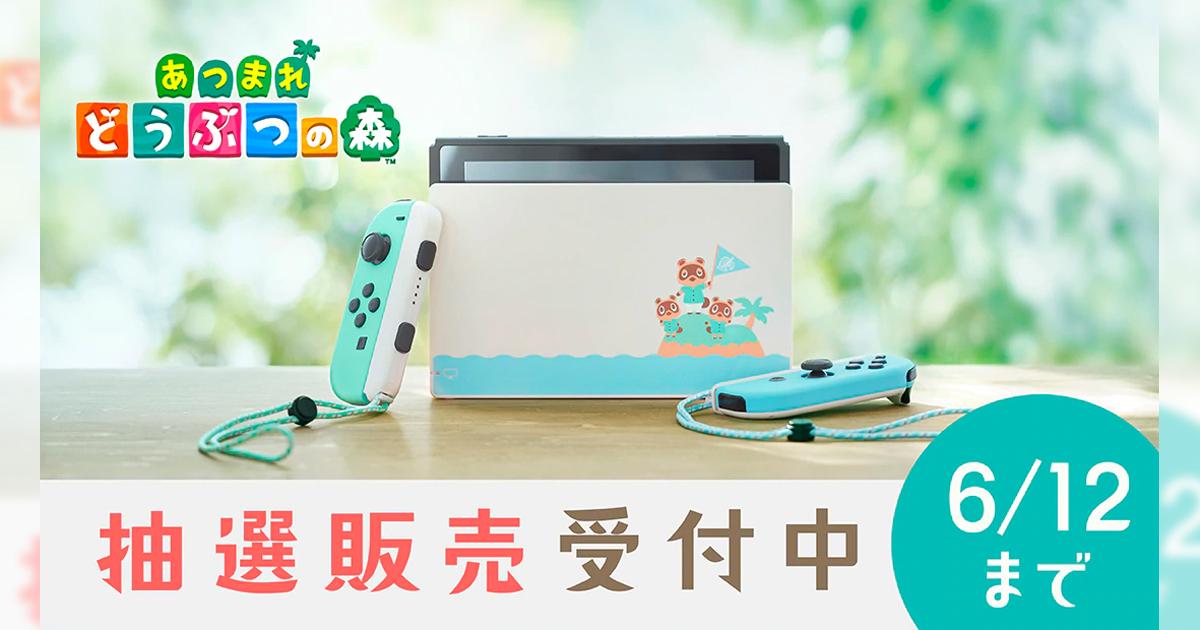 第2弾!「Nintendo Switch あつまれ どうぶつの森セット」がマイニンテンドーストアで抽選販売申し込み開始!