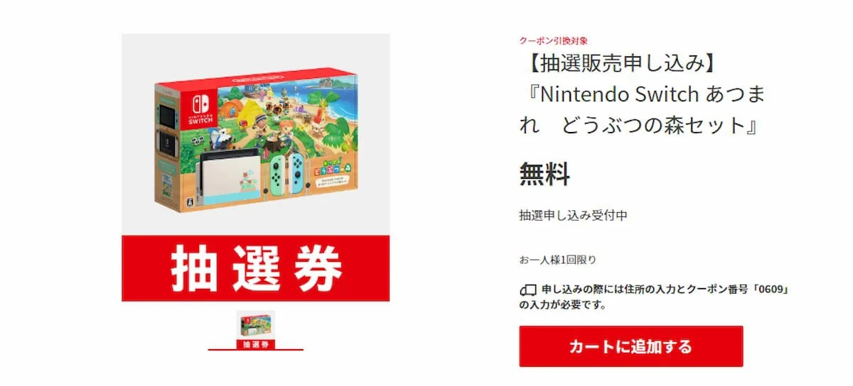Nintendo Switch あつまれ どうぶつの森セット抽選券