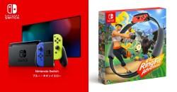 Nintendo TOKYOでNintendo Switch本体とリングフィット アドベンチャーの抽選販売が開始!