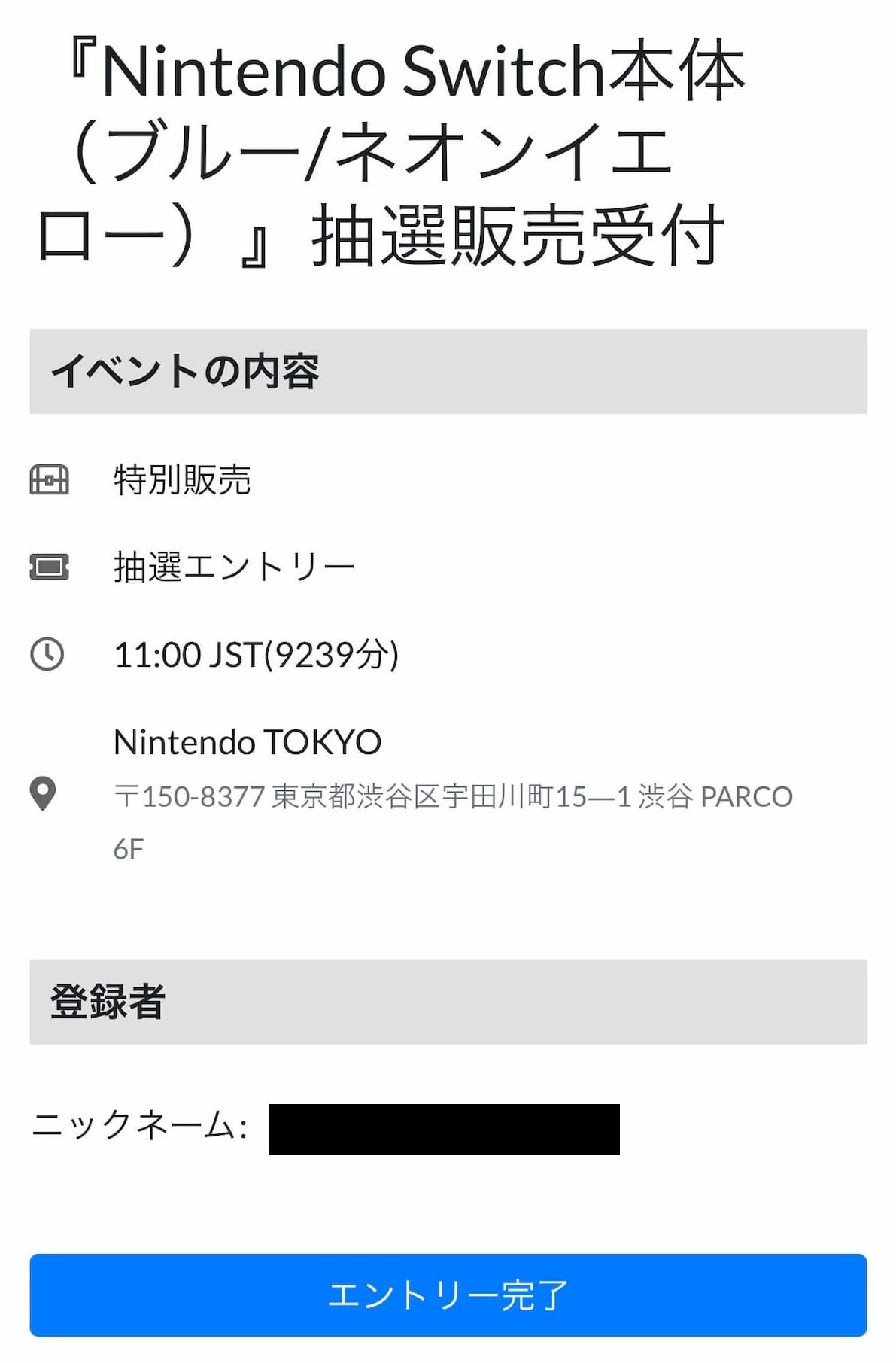 Nintendo TOKYO抽選販売申込手順