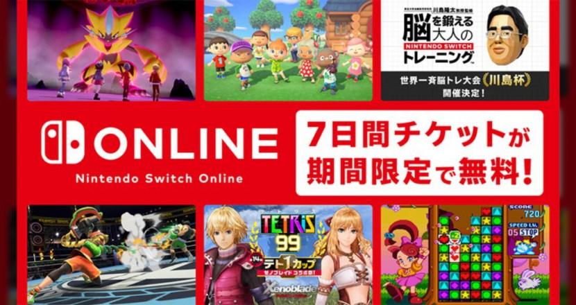 Nintendo Switch Onlineが7日間期間限定で無料に!オンラインプレイや加入者限定のゲームを遊ぼう!