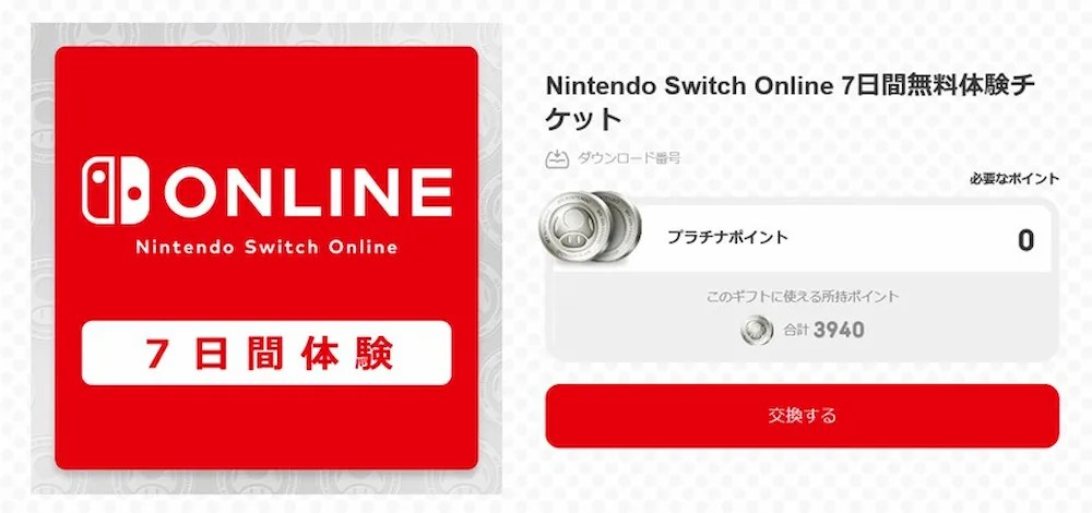Nintendo Switch Online7日間体験チケット