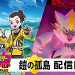 27239今日21點整!《寶可夢劍・盾》新情報解禁!日本樂團BUMP與寶可夢的特別版MV大公開!