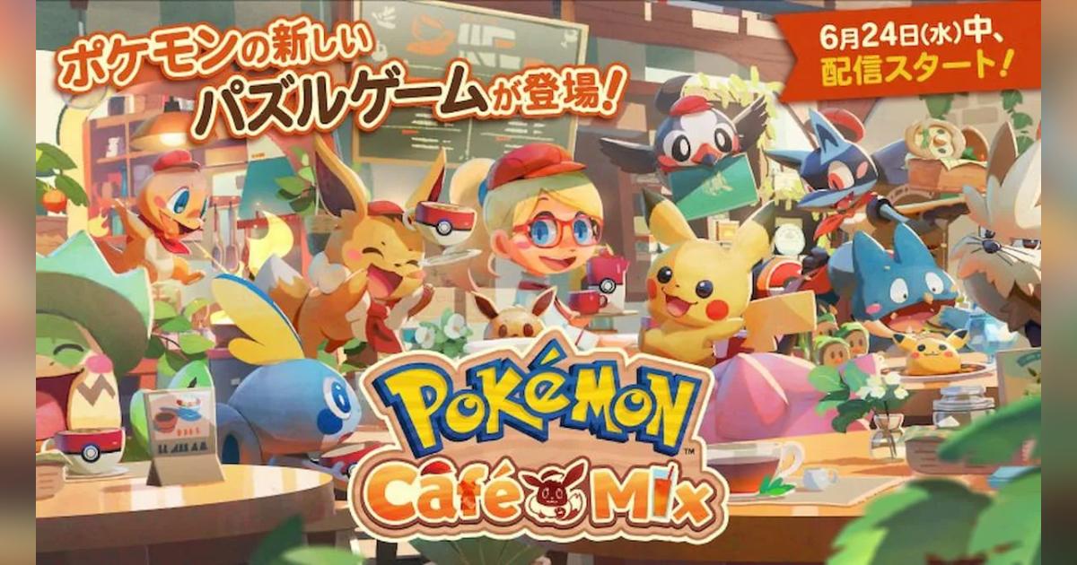 発表されたばかりの「Pokémon Café Mix」の配信日が早くも決定!