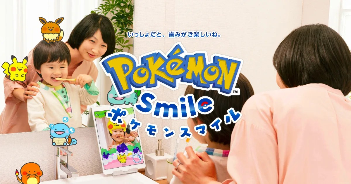 子どもとの歯みがきが楽しい時間になる!スマホアプリ「ポケモンスマイル」配信開始!