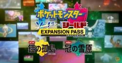 ポケモン ソード・シールド エキスパンションパスの新情報公開!「鎧の孤島」の配信日も決定!