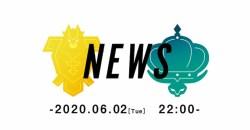 6月2日22時にポケモン ソード・シールド エキスパンションパスに関する新情報が公開!