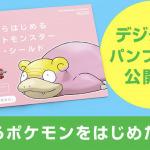 26659今晚9點開始「Pokemon新作發佈會Pokémon Presents」