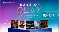 最大85%OFF!とことん遊べる14日間!PS Storeで「Days of Play」スタート!