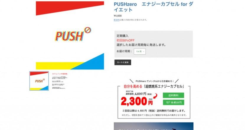 カフェインの次はアミノ酸!エナジーカプセル「PUSHzeroエナジーカプセル for ダイエット」発売!