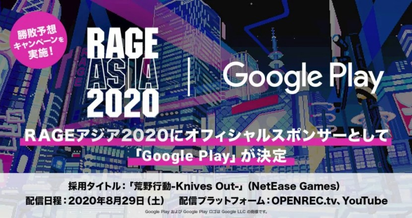 「RAGE ASIA 2020」のオフィシャルスポンサーにGoogle Playが決定!当日はキャンペーンも実施!