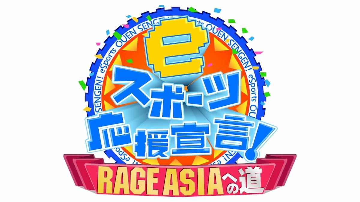 eスポーツ応援宣言!~RAGE ASIAへの道~