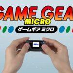 25377一時品切れだった「ゲームギアミクロ」の在庫が復活!さすがオレたちのセガ!