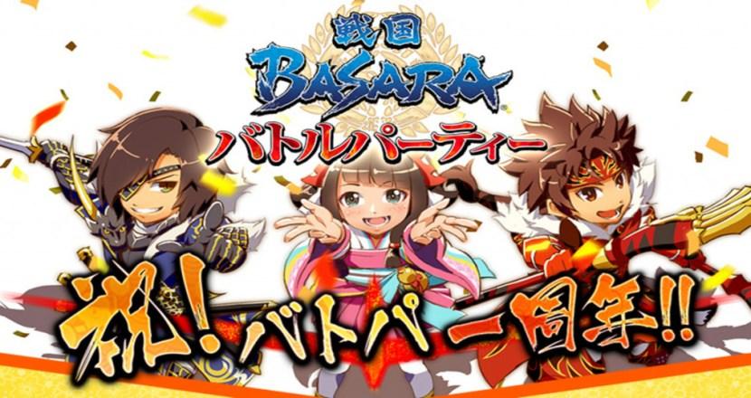 「戦国BASARA バトルパーティー」 配信1周年を記念した4大キャンペーンが始動!