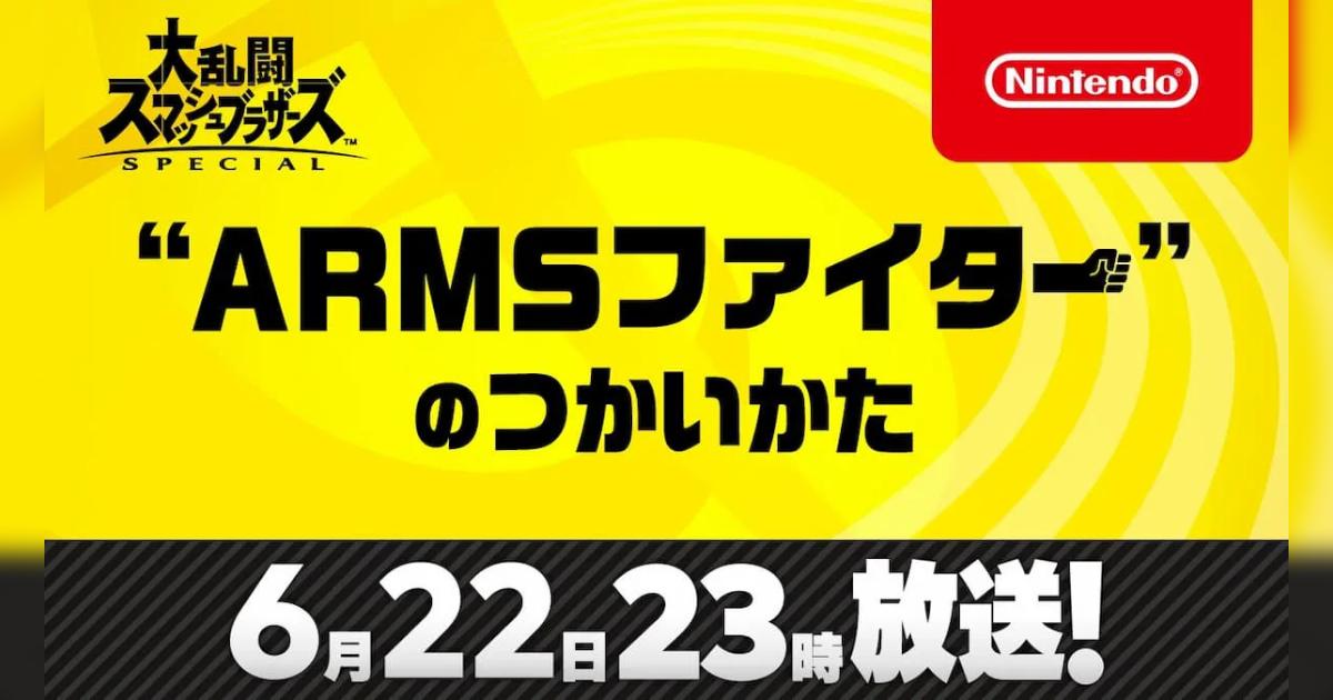 """スマブラSP「""""ARMSファイター""""のつかいかた」配信決定!"""