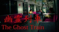 Chilla's Artが最新作「The Ghost Train | 幽霊列車」を発表!配信予定日は7月11日