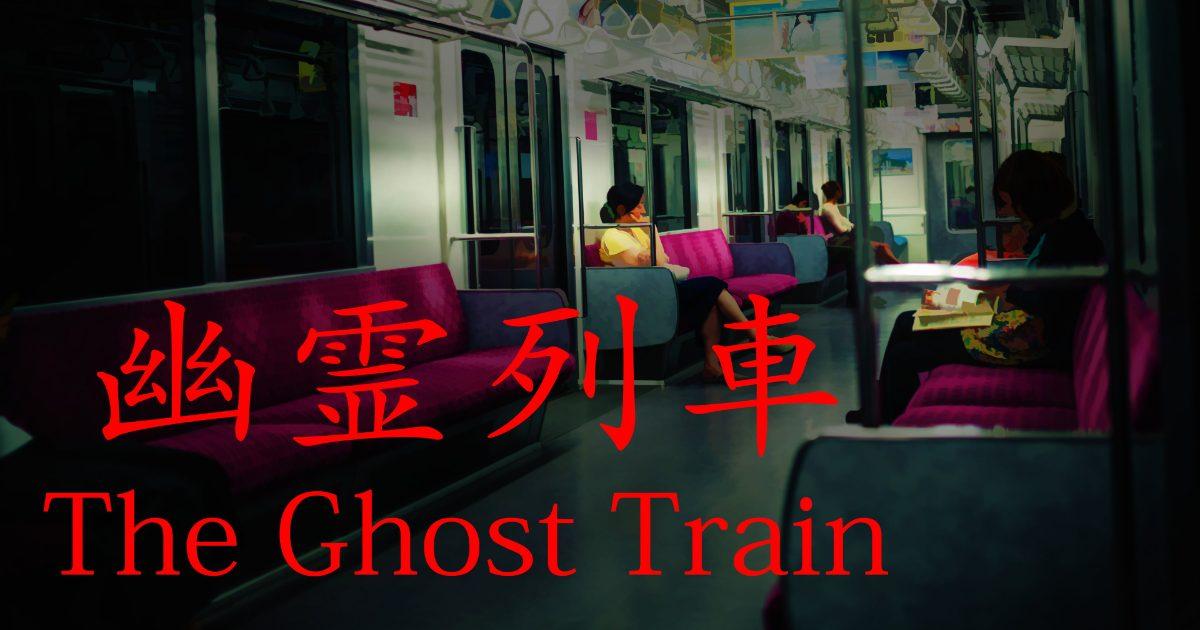 Chilla's Artが最新作「The Ghost Train | 幽霊列車」を発表!配信予定日は7月11日