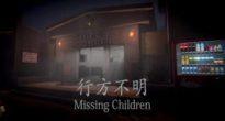 数々のホラーゲームを生んだChilla's Artが新たな作品を発表!その名も「Missing Children | 行方不明」