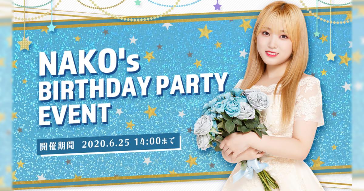 6月18日は矢吹奈子の誕生日!「SUPERSTAR IZ*ONE」矢吹奈子誕生日記念イベント「NAKO's BIRTHDAY PARTY EVENT」が開催