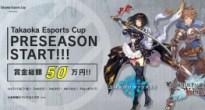 富山県発のeスポーツ大会「Takaoka Esports Cup – プレシーズン」が始動