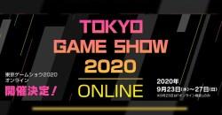 「東京ゲームショウ2020 オンライン」開催決定!観覧は無料!