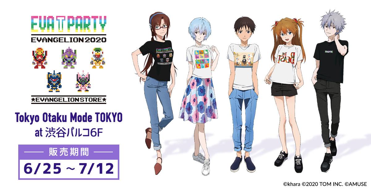 エヴァンゲリオンシリーズとコラボ販売イベント「EVA T PARTY2020」が渋谷パルコ6階にて開催中!