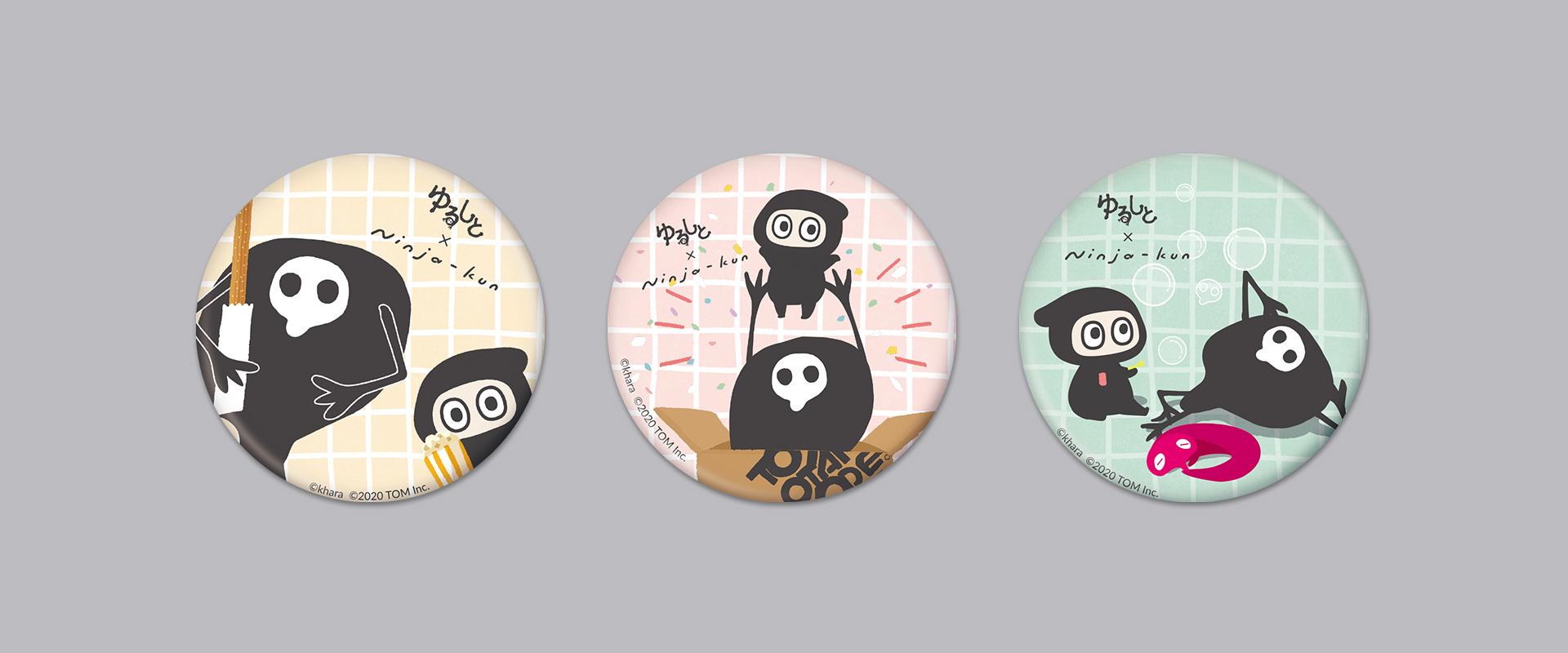 ゆるしと × Ninja-kun 缶バッジ(3種セット)