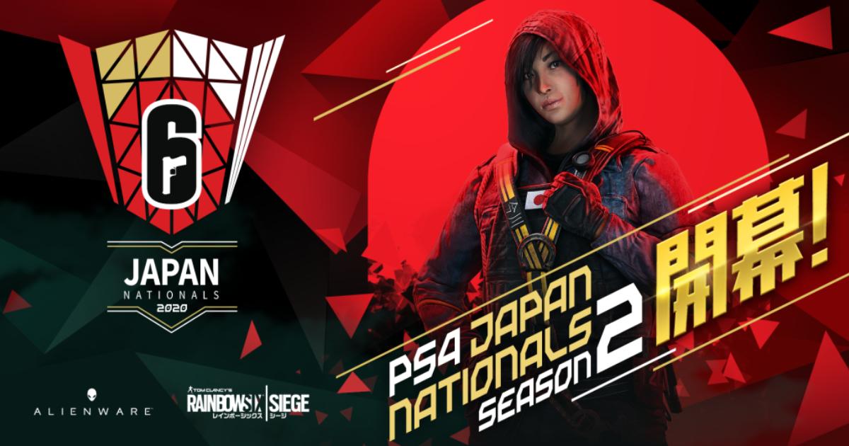 「レインボーシックス PS4 ジャパンナショナルズ シーズン2」開幕!
