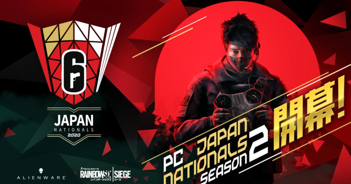 「レインボーシックス PC ジャパンナショナルズ シーズン2」開幕!