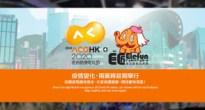毎年香港で開催されている「ACGHK 2020(香港動漫電玩節)」の延期が発表