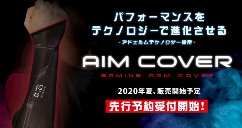 eスポーツに特化したゲーミングアームカバー「AIM COVER」予約受付開始!