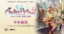 「ライザのアトリエ2 ~失われた伝承と秘密の妖精~」公式サイトオープン!限定版や早期購入特典も公開!