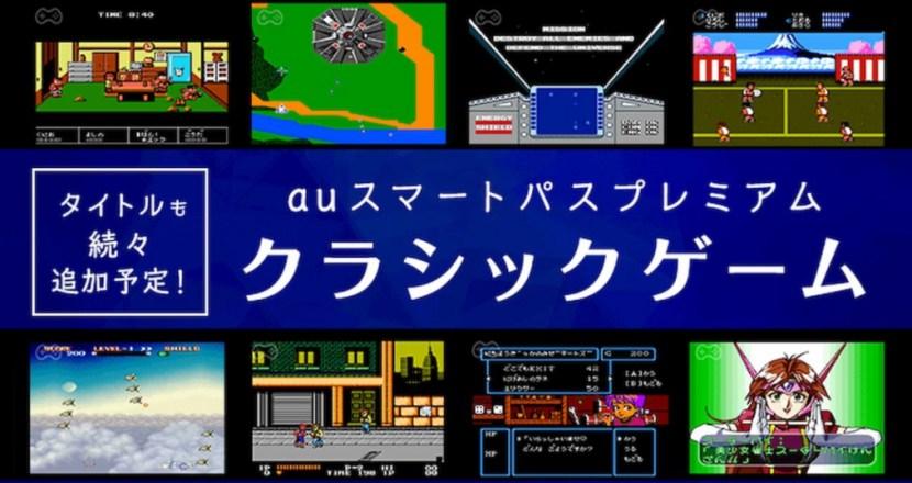 「auスマートパスプレミアム クラシックゲーム」にタイトル追加!あのスーチーパイもある!
