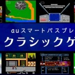 30937「auスマートパスプレミアム クラシックゲーム」にゲームが追加!なんと大量10タイトル!