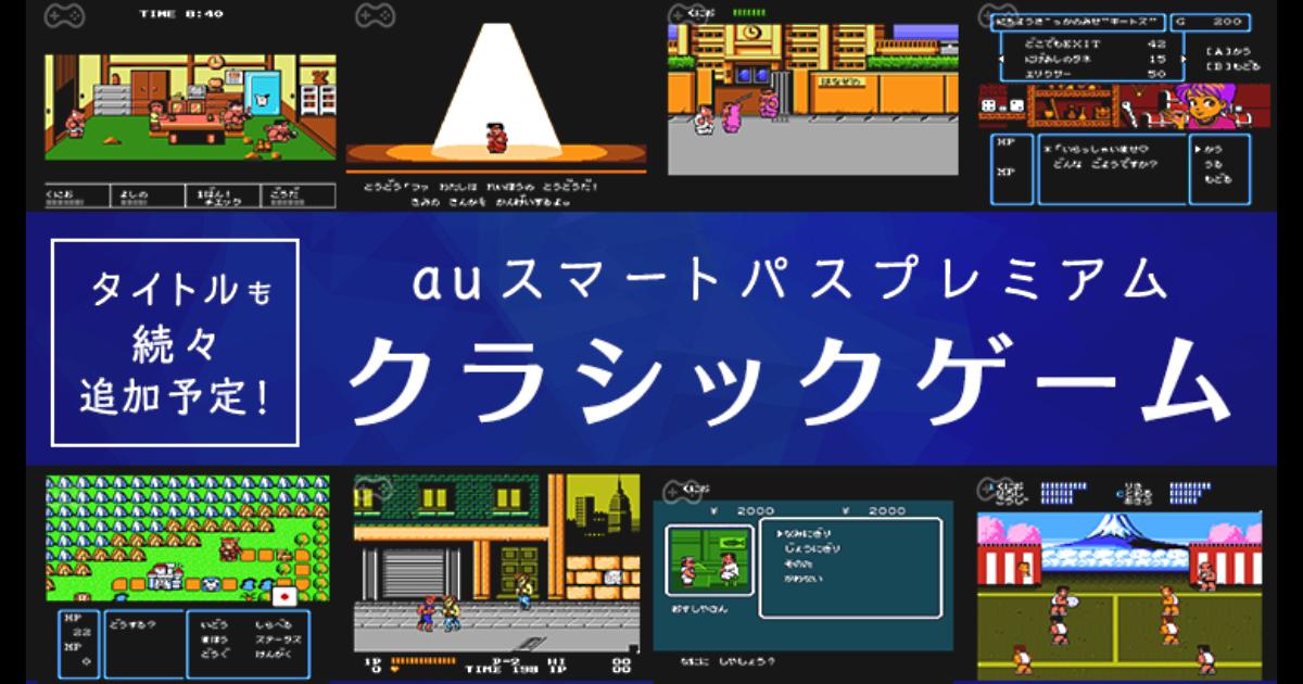 スマホでレトロゲームが遊び放題!「auスマートパスプレミアム クラシックゲーム」提供開始!