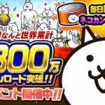 30563「初音ミク」×「にゃんこ大戦争」の期間限定コラボイベントが開催!ルカとMEIKOも参戦!