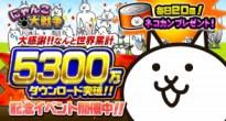 祝!にゃんこ大戦争シリーズ累計5300万ダウンロード突破!期間限定記念イベント開催!