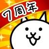 30766「にゃんこ大戦争」祝・6000万DL突破記念イベント&「ゴジラ」コラボ 同時開催!