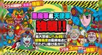 「にゃんこ大戦争」×「ビックリマン」のコラボイベントがスタート!